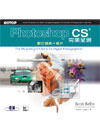 Photoshop CS 完美呈現─數位攝影、修片 (The Photoshop CS Book for Digital Photographers)-cover