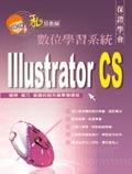 私房教師 Illustrator CS 數位學習系統-cover
