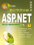 私房教師 ASP.NET(下) 數位學習系統-cover