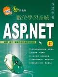 私房教師 ASP.NET(上) 數位學習系統