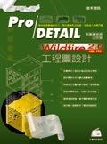 Pro/DETAIL Wildfire 2.0 工程圖設計-cover