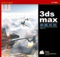 3ds max 旗艦技術-cover