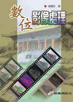 數位影像處理, 3/e-cover