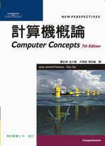 計算機概論 (Computer Concepts, 7/e)-cover