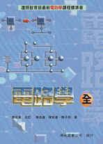 電路學 (全), 2/e-cover