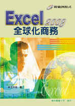 Excel 2003 全球化商務-cover