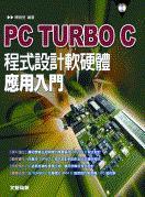 PC Turbo C  程式設計軟硬體應用入門-cover