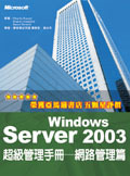 Microsoft Windows Server 2003 超級管理手冊─網路管理篇 (Microsoft Windows Server 2003 Administrator's Companion)-cover
