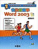 快快樂樂學 Word 2003 使用技巧-cover