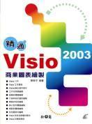 精通 Visio 2003 商業圖表繪製-cover