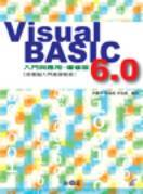 Visual Basic 6.0 入門與應用─增修版-cover
