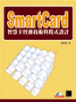 SmartCard 智慧卡實務技術與程式設計-cover