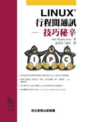 Linux 行程間通訊-技巧秘辛 (Interprocess Communications in Linux)-cover