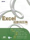 Excel 函數與巨集-cover