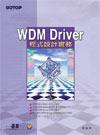 WDM Driver 程式設計實務-cover