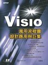Visio 2003 萬用流程圖設計應用與巨集-cover