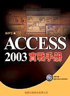 Access 2003 實戰手冊-cover