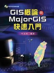 GIS 概論與 MajorGIS 快速入門