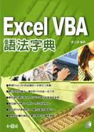 Excel VBA 語法字典-cover