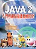 Java 2 入門與網路動畫遊戲設計-cover