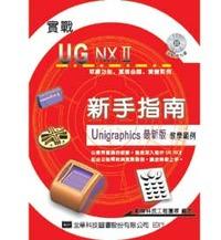 實戰 UG NX II 新手指南 Unigraphics 最新版教學範例-cover