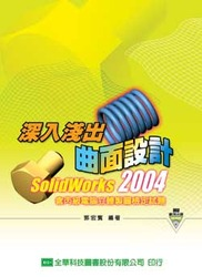 深入淺出曲面設計 SolidWork 2004-cover