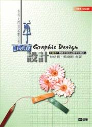 平面設計(修訂四版)-cover