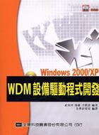 Windows 2000/XP WDM 設備驅動程式開發-cover