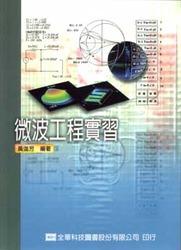 微波工程實習-cover