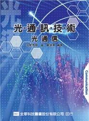 光通訊技術-cover