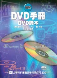 圖解 DVD 手冊-cover