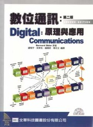 數位通訊:原理與應用 (Digital Communications: Fundamentals and Applications, 2/e)-cover