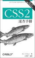 CSS2 速查手冊 (CSS Pocket Reference, 2/e)-cover