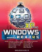 Windows XP 網路通訊秘笈 SP2-cover