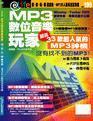 MP3 數位音樂玩家-cover