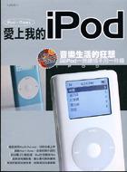 愛上我的 iPod-cover