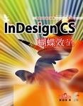 InDesign CS 蝴蝶效 IN-cover