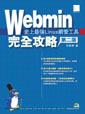 Webmin 完全攻略─史上最強 Linux 網管工具, 2/e-cover