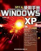 Windows XP 使用手冊 SP2 版-cover