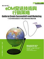 eDM 發送技術與行銷策略-cover