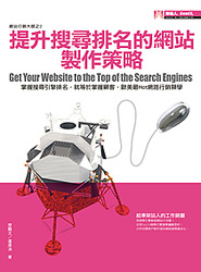 提升搜尋引擎排名的網站製作策略-cover