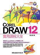 CorelDraw 12 實用課程大全-cover