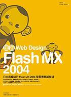 速習!Web Design Flash MX 2004-cover