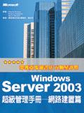 Microsoft Windows Server 2003 超級管理手冊─網路建置篇 (Microsoft Windows Server 2003 Administrator's Companion)-cover