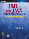 UML For Java Proframmers 中文版:靈活運用 UML 開發 Java 程式 (UML For Java Programmers)-cover