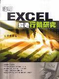 活用 Excel 精通行銷研究-cover