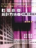 社會科學統計方法學 : 結構方程模式-cover