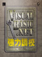 Visual Basic .NET 強力調校 (Visual Basic .NET Power Tools)-cover