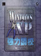 Windows XP 強力調校 (Windows XP Power Tools)-cover