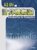 最新計算機概論-cover